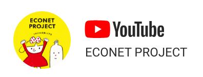 Youtubeページ「ECONET PROJECT」へのリンクバナー
